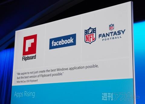 Facebook et Flipboard rejoint Windows store