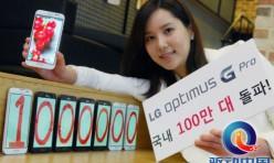 LG Optimus G Pro en Corée